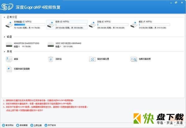 GoproMP4恢复软件下载