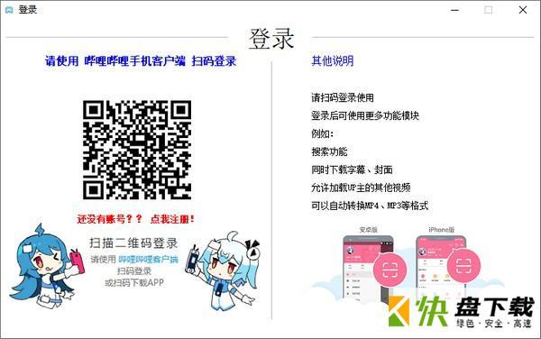 闪豆网络视频下载器下载 v1.0免费版