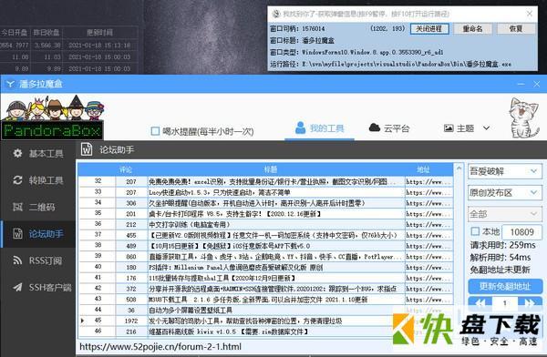 弹窗助手软件(获取弹窗信息)下载 v1.0免费版