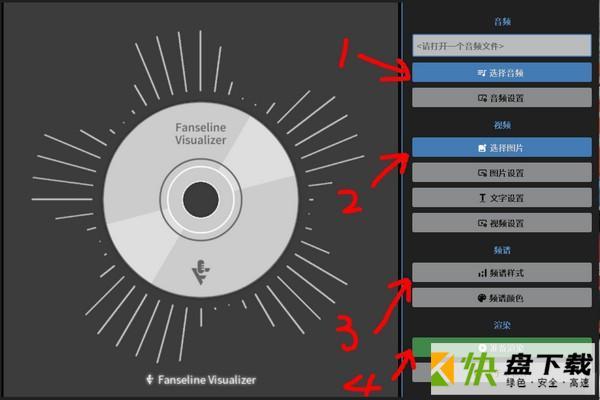 可视化频谱软件下载 v0.1.6免费版