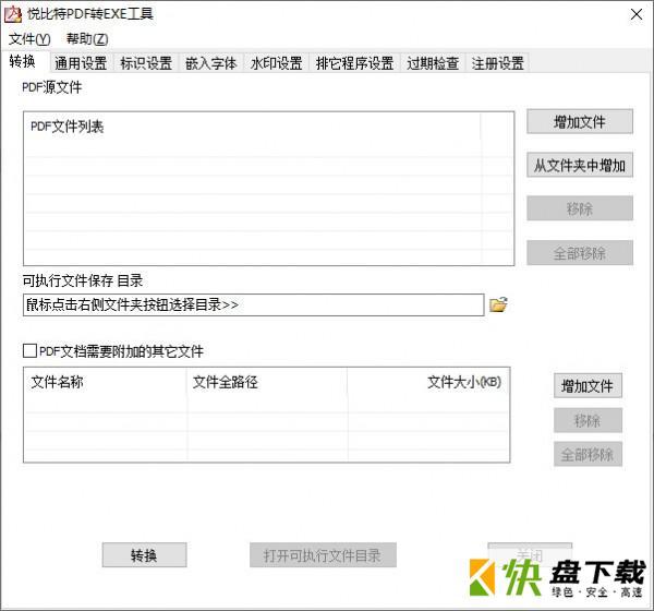 PDF转EXE工具