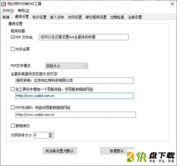 悦比特PDF转EXE工具下载 v3.2.2.1官方版