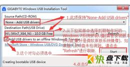技嘉USB注入工具