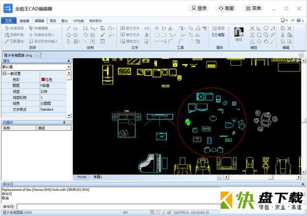 CAD阅读全能王编辑器下载 v2.0.0.1官方版