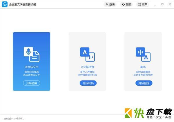 全能王文字语音软件下载
