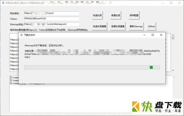 单机版百度站长提交工具下载 v0.2免费版