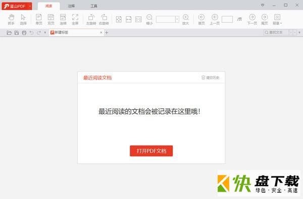 蓝山PDF阅读器