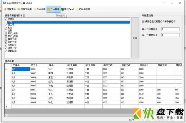Excel文件合并工具