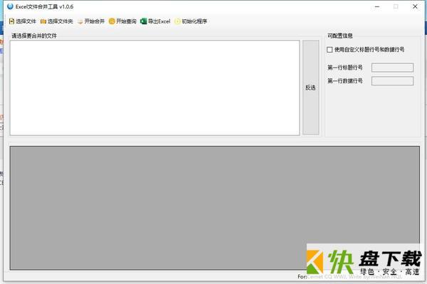 Excel文件合并工具下载 v1.0.6官方版
