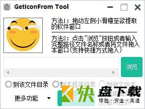 GetIconFrom Tool下载