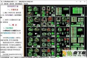CAD图纸预览器官方版