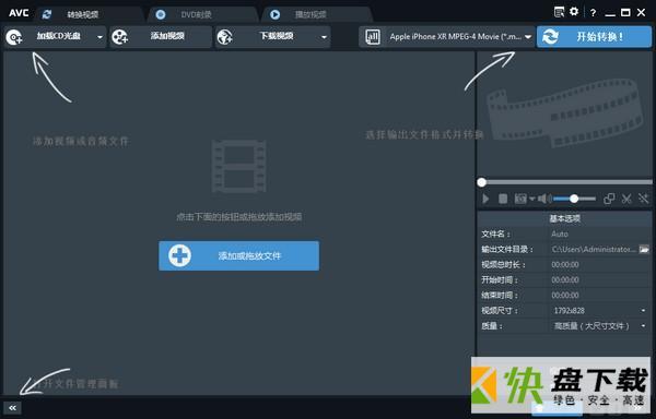 AnvSoft Any Video Converter 官方版