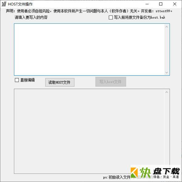 Hosts文件操作工具