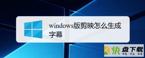 剪映生成字幕教程 剪映windows版怎么添加字幕并修改字体颜色