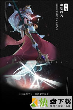 忍者学园破解版无限钻石  v11.0