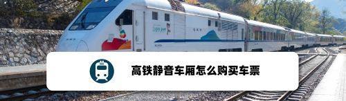 高铁静音车厢如何购票 铁路12306怎么购买高铁静音车厢车票?