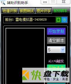 图色识别工具