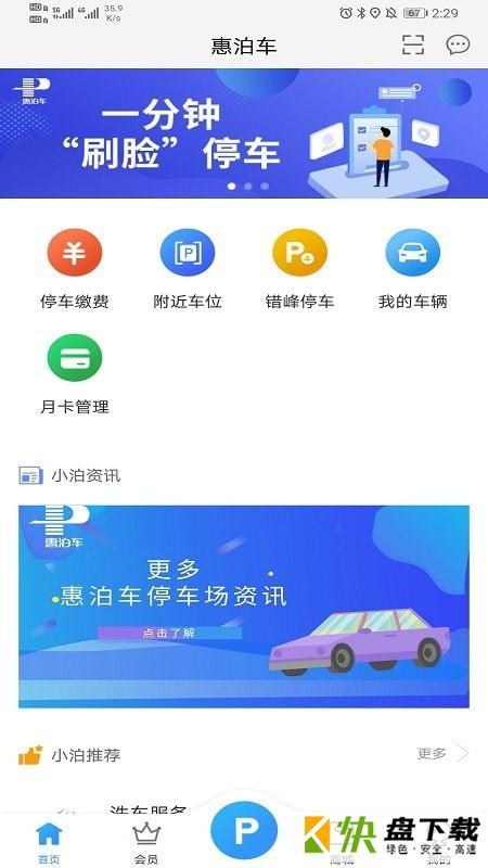 惠泊车app