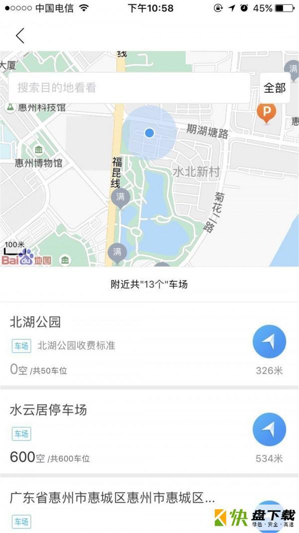惠泊车安卓版 v2.0.2