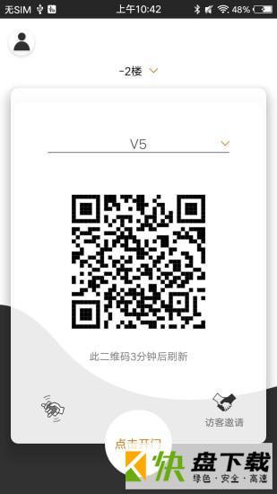 令令开门手机APP下载 v4.2.0