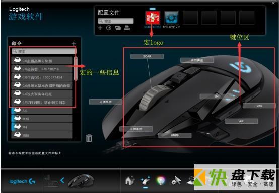 罗技鼠标压枪宏 v1.0免费版