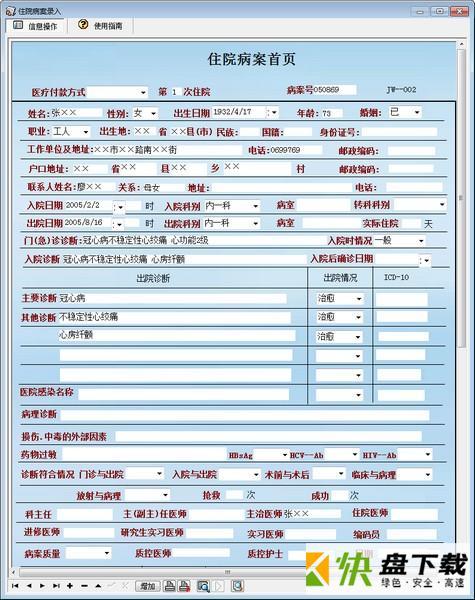 科羽医院病案管理系统 v1.0官方版