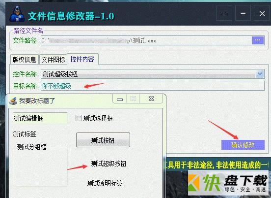 文件信息修改器