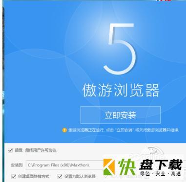 傲游上网浏览器5软件 v5.23最新版