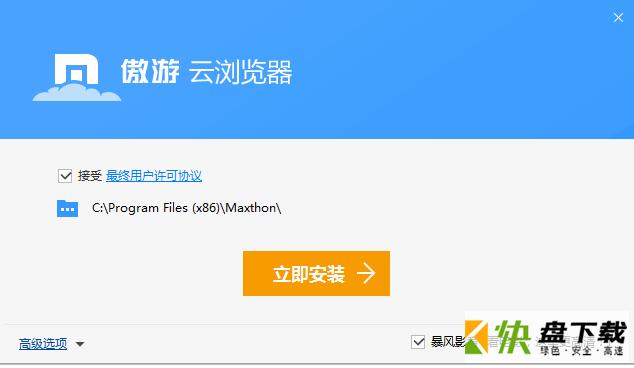 傲游浏览器5