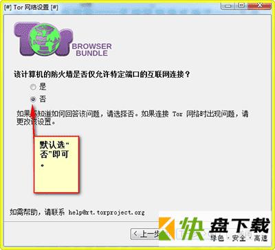 Tor Browser下载