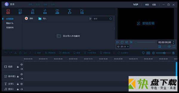 爱拍录屏软件 v2.6最新版