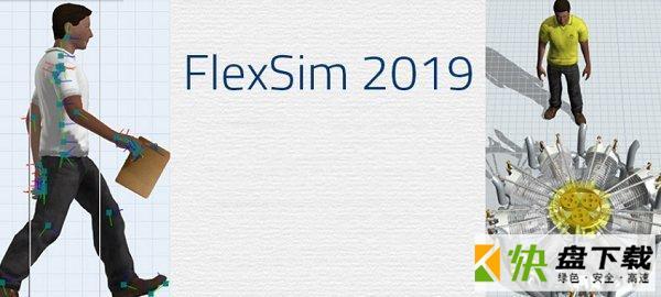 FlexSim3D仿真软件