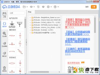 立创EDA电路设计软件 v2.0中文版