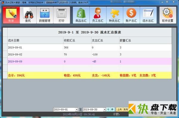 流水记账软件 v2.08绿色版
