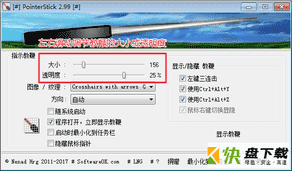 PointerStick虚拟指针软件
