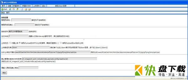 乘风文件管理系统
