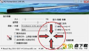 PointerStick虚拟教鞭 v3.81免费版