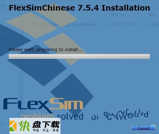 FlexSim下载