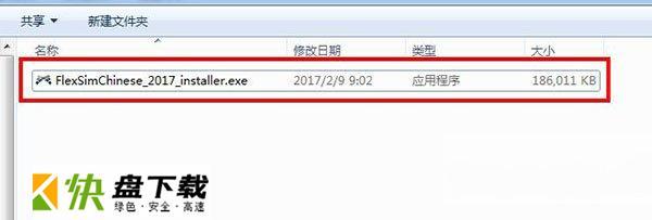 FlexSim 3D仿真v7.54中文版