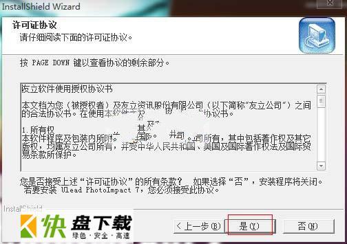 Ulead photoimpact网页图片制作工具 v10破解版