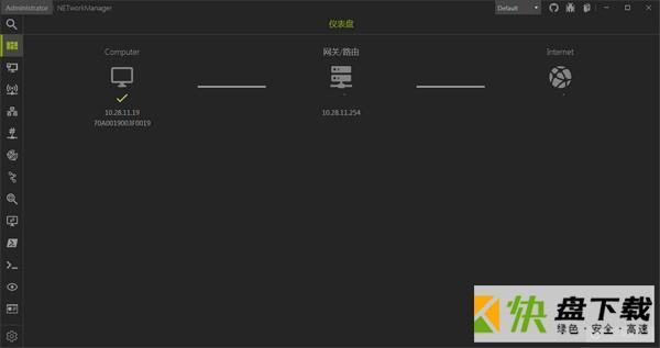 NETworkManager网络工具集