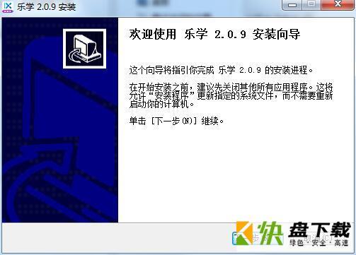 乐学高考在线复习软件 v2.09免费版