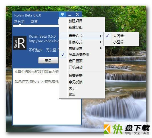 Rolan启动工具 v2.51最新版