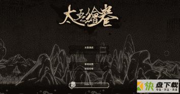 太吾绘卷武侠策略游戏