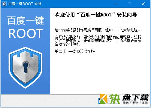 百度手机一键ROOT工具 v3.59免费版