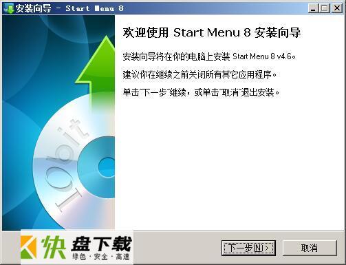 IObit Start Menu 8开始菜单创建工具 v5.1破解版