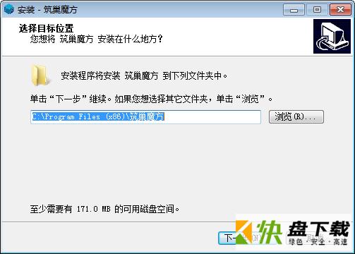筑巢魔方站长工具 v6.15中文版