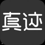 真迹手机APP下载 v3.13.1