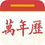 中华黄历万年历安卓版 v1.0.8 最新版