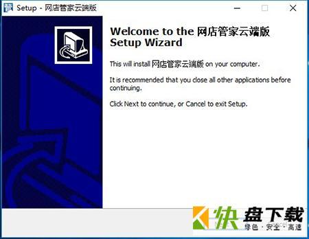 网店淘宝店管理软件 v2020免费版